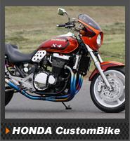 ホンダカスタムバイク