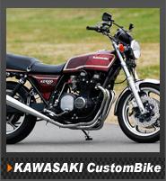 カワサキカスタムバイク