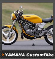 ヤマハカスタムバイク