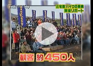 三宅島ドラッグレース動画2