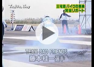 三宅島ドラッグレース動画3