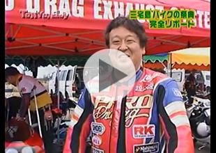 三宅島ドラッグレース動画4