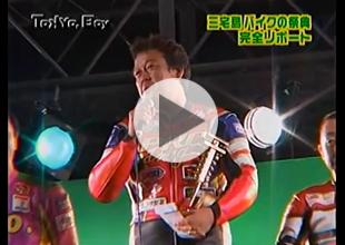 三宅島ドラッグレース動画5