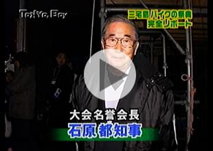 三宅島ドラッグレース動画6